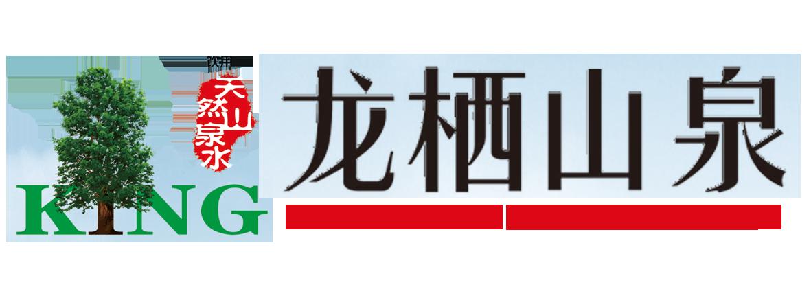 福建省龙栖山矿泉水有限公司