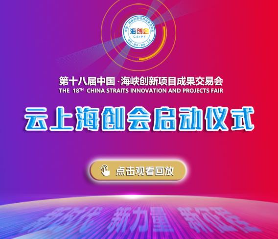 第十八届中国·海峡创新项目成果交易会启动仪式